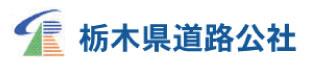栃木県道路公社
