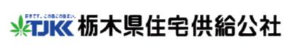 栃木県住宅供給公社