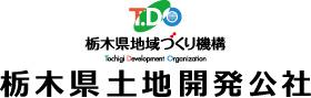 栃木県土地開発公社