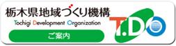 栃木県地域づくり機構